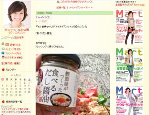 Ikutablog